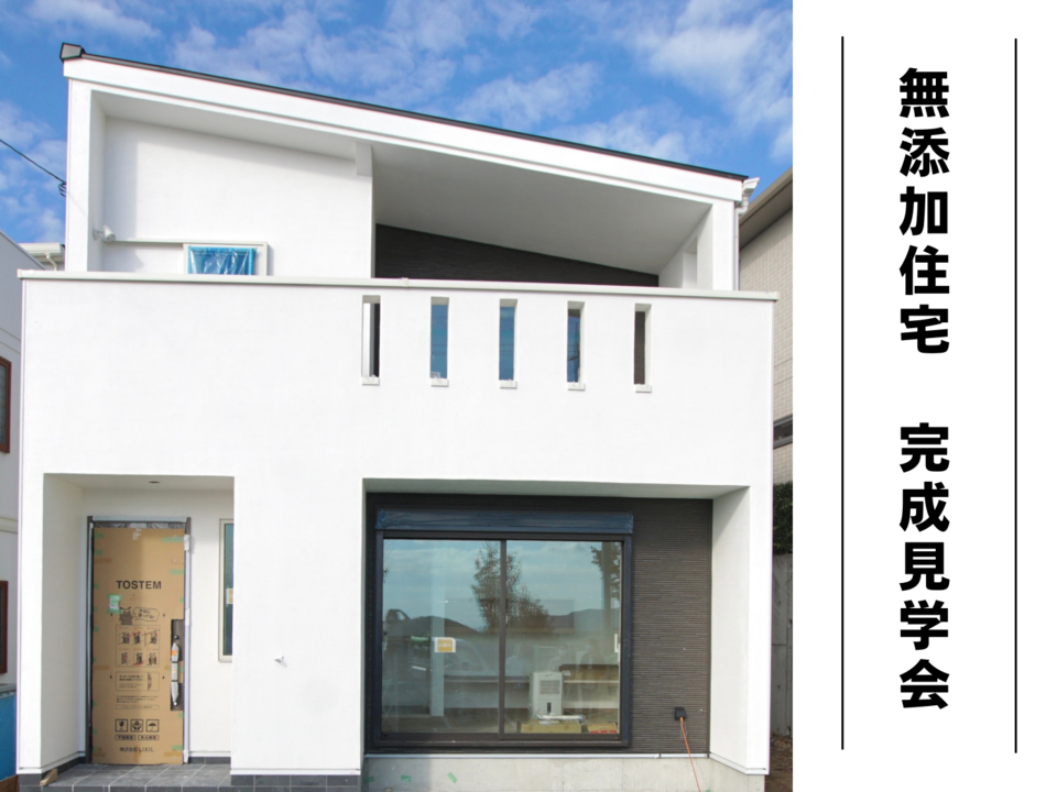 【オンライン参加◎】無添加住宅 完成見学会(箕面市)|2021年10月